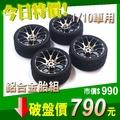 1/10 鋁合金 跑胎 偉力 A959 A969 A979 979B 959B 1:10 輪胎 改裝 遙控車 Wltoy