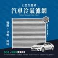 【無味熊】日本生物砂蜂巢式汽車冷氣濾網 豐田Toyota(WISH、 SIENNA、RAV4適用)