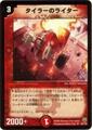 [比賽用]deyuerumasutazu DM14 59/110泰勒的打火機(安一般)[中古] realize