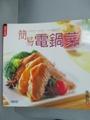 【書寶二手書T6/餐飲_YBS】簡易電鍋菜_張皓明