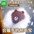Line friends Brown Sally power bank 5400mah hand warmer 2 in 1