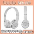 Beats Solo3 Wireless 藍芽耳機 霧銀 (緞銀) 【分期0利率】 APPLE公司貨