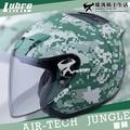LUBRO安全帽|AIR TECH CAMO 數位迷彩 叢林迷彩 半罩帽 AIRTECH 『耀瑪騎士機車部品』