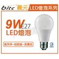 bltc麗元 LED 9W 3000K 黃光 全電壓 球泡燈 _ BL520005