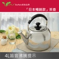 【Calf小牛】百福樂笛音茶壺4L