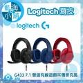 Logitech 羅技 G433 7.1 聲道有線遊戲耳機麥克風-競艷之聲 (紅/藍/黑 三色任選)