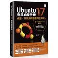 📚LUNA📚 Ubuntu17完全自學手冊:桌面、系統與網路應用全攻略  定價: 580元