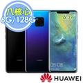 HUAWEI Mate 20 Pro 6G/128G 6.39吋 八核 徠卡三鏡頭智慧型手機-送13000行動電源+玻璃保護貼+背蓋
