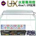 AA。。。青島水族。。。UX-P-15台灣UP雅柏-UX系列 可掀式LED跨燈 草缸太陽燈==水草燈/45cm/1.5尺