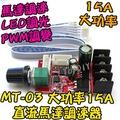 大功率15A【阿財電料】MT-03 PWM調速 DC V1 調速器 直流馬達 超越L298N 調光 驅動板 電機 LED