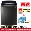 LG 樂金 21公斤 WT-SD218HBG WIFI 蒸善美 變頻 洗衣機