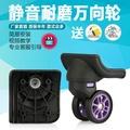 W167#拉桿箱行李箱包萬向輪輪子配件維修飛機腳輪旅行箱箱包轱轆