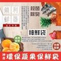 神奇環保蔬果保鮮袋10枚組