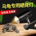 【满299發貨】烏龜曬背燈太陽燈龜燈烏龜缸爬寵陸龜蜥蜴多角度調節加熱保溫燈現貨+預購