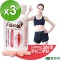 赫而司 PHASE-2二代專利白腎豆膠囊500mg加強型(90顆/罐*3罐組)