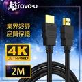 【Bravo-u】HDMI to HDMI 1.4b 影音傳輸線(2M)