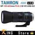 Tamron SP 150-600mm F5-6.3 Di VC USD G2 A022 騰龍(公司貨)