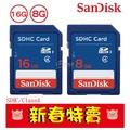 SANDISK 16G 8G SD C4 記憶卡 原廠公司貨 16GB SDHC 8GB