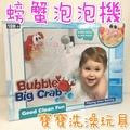 【Fun心玩】螃蟹泡泡機 小螃蟹 泡泡製造機 起泡機 泡泡機 泡泡浴 洗澡玩具 沐浴玩具 兒童 玩具 音樂