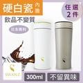 SWANZ風格陶瓷保溫杯-2色-300ml-雙件優惠組-日本專利品質保證白底綠線+銀色