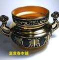 【富貴春本舖】3吋8百壽公媽爐(祖先爐)