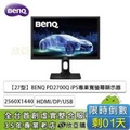 BENQ PD2700Q 27型 IPS專業寬螢幕顯示器(2560X1440、HDMI、DP、USB、不閃屏、低藍光、三年保固)