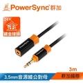 【群加 PowerSync】3.5MM 尊爵版 鍍金接頭 立體音源延長線公對母 / 3M(35-KRMF30)