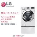 LG 樂金 TWIN Wash 18+2.5公斤 雙能洗 滾筒洗衣機 (蒸洗脫) 典雅白 WD-S18VBW+WT-D250HW 公司貨