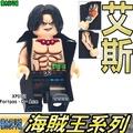 【積木反斗城】艾斯 火拳艾斯 OP 海賊王 航海王 動漫 動畫 人偶 XP101 袋裝/相容 樂高 LEGO 積木