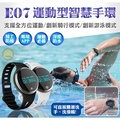 手機批發網。E07智慧手錶,IOS、安卓共用版,OLED顯示,觸控手環,防水,支援LINE、FB,繁中顯示,運動手環
