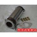 阿宏改裝部品 三菱 01- LANCER VIRAGE 排氣管 白鐵 回壓 觸媒 砲管 含螺絲配件包