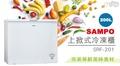 SAMPO聲寶-200L上掀式冷凍櫃SRF-201 1台