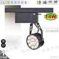【LED軌道投射燈】LED-14W 圓頭軌道燈 黑款 全電壓 附變壓器整組 【燈峰照極】3Y057-1