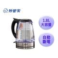 妙管家 LED玻璃炫彩快煮壺1.8L(全新1年保固)HKE-1802