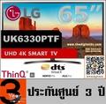 LG UHD 4K Smart TV 65นิ้ว 65UK6330PTF  Free Magic remote