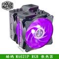 福利品 酷媽 MASTERAIR MA621P RGB 雙塔 CPU 散熱器 TR4 專用 穩達
