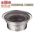 【生活King】點秋香明洞燒烤爐(不鏽鋼款)