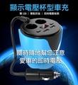 雙USB孔+電瓶電壓檢測車杯式車充