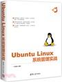 Ubuntu Linux系統管理實戰(簡體書)