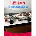 【阿凡達】亞克力展示盒 42000 方程式賽車 LEGO 亞克力防塵盒 模型展示盒
