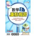康軒國小重點複習數學5下(教師版)新版(缺)