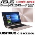 【奇茂科技】 含稅 華碩 ASUS ZenBook UX410UQ 13吋機身 14吋螢幕 輕薄 I5 2G獨顯