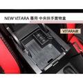 現貨 鈴木 SUZUKI NEW VITARA 2016-18年式 專用 中央扶手箱 置物盒 扶手箱 收納盒 零錢盒