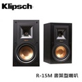 【Klipsch 古力奇】獨家號角音色 家庭劇院 書架型喇叭(R-15M)