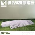 團購優惠》組合式塑膠板 (90x30cm_4片) 寵物踏板_腳踏墊_冷凍庫層板_PP踏板【空間特工】CF0301N