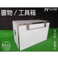 【進益不鏽鋼】 不鏽鋼盒 白鐵盒 電池盒 盒子 鐵盒 箱子 不鏽鋼箱 鐵箱 工具箱 水電箱 工具盒 收納盒 收納箱 零件