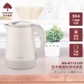 松木家電MATRIC-1.2雙層防燙快煮壺MX-KT1212D