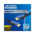 JetArt 捷藝 A公對A公 HDMI 1.4 鍍金接頭 連接線 2m