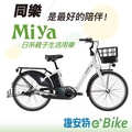 GIANT MIYA E+ 日系親子生活電動車