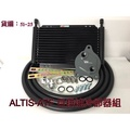 TOYOTA All New Altis CVT 自排油冷卻器 - ATF Oil Cooler